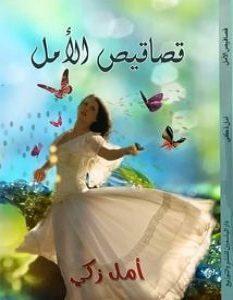 تحميل كتاب قصاقيص الأمل pdf – أمل زكي