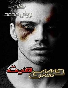 تحميل رواية حبيبي ميت pdf – روان محمد