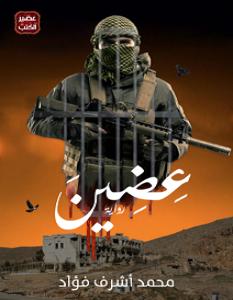 تحميل رواية عضين pdf – محمد أشرف فؤاد