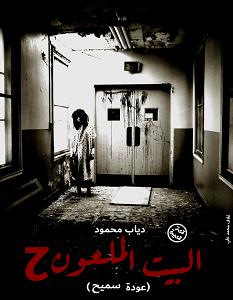 تحميل رواية البيت الملعون الجزء الثاني pdf – دياب محمود