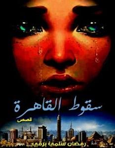 تحميل رواية سقوط القاهرة pdf – رمضان سلمي برقي