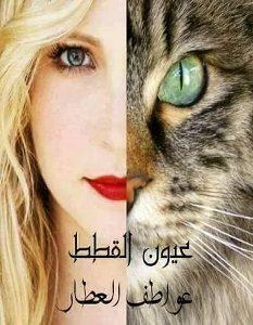 تحميل رواية عيون القطط pdf – عواطف العطار
