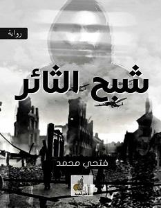 تحميل رواية شبح الثائر pdf – فتحي محمد