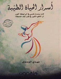 كتاب من يشد خيوطك pdf