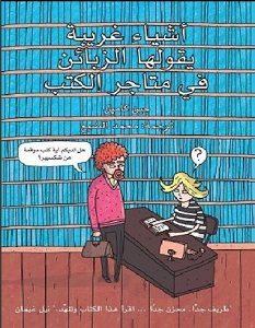 كتاب اشياء غريبه يقولها الزبائن في متاجر الكتب pdf