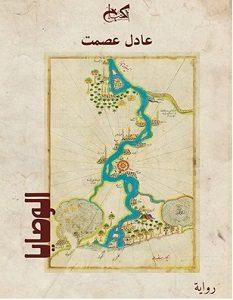 تحميل رواية الوصايا pdf – عادل عصمت