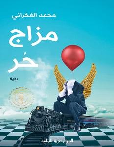 تحميل رواية مزاج حر pdf – محمد الفخراني