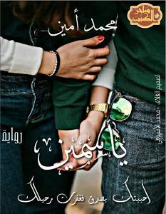 تحميل رواية ياسمين pdf – محمد أمين