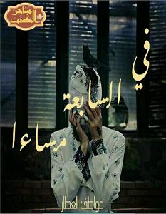 تحميل رواية في السابعة مساءا pdf – عواطف العطار