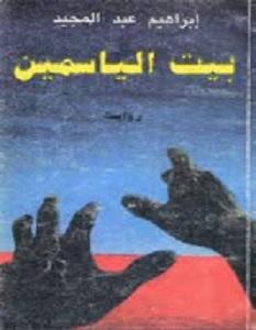 تحميل رواية بيت الياسمين pdf – إبراهيم عبد المجيد