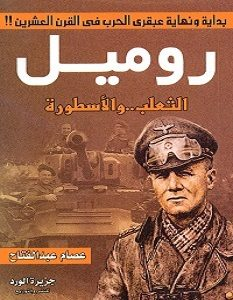 تحميل كتاب روميل الثعلب والأسطورة pdf – عصام عبد الفتاح