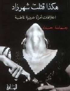 تحميل كتاب هكذا قتلت شهرزاد pdf – جمانة حداد