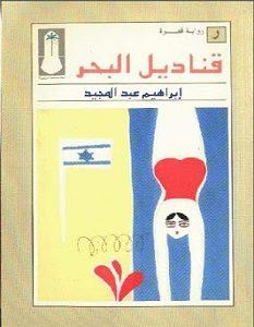 تحميل رواية قناديل البحر pdf – إبراهيم عبد المجيد