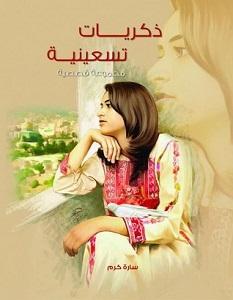 تحميل رواية ذكريات تسعينية pdf – سارة أحمد كرم