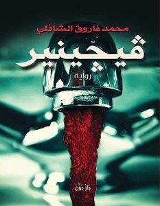تحميل رواية فيجينير pdf – محمد فاروق الشاذلي