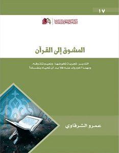 تحميل كتاب المشوق الى القران pdf