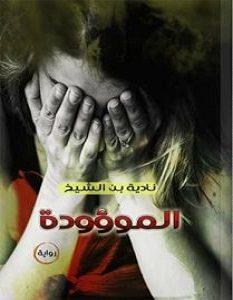 تحميل رواية الموؤودة pdf – نادية بن الشيخ
