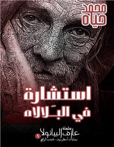 تحميل رواية استشارة في البلالاه pdf – محمد حياه