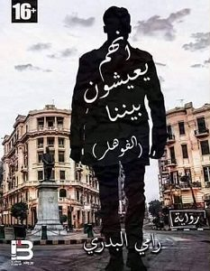 تحميل رواية انهم يعيشون بيننا pdf – رامي البدري