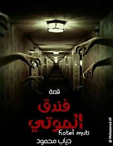 تحميل رواية فندق الموتى pdf – دياب محمود