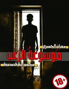 تحميل رواية موسوعة الرعب pdf – معاذ الحمري