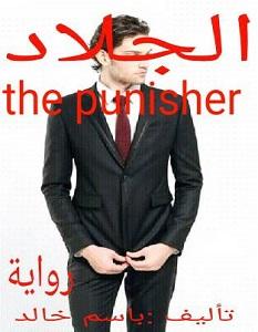تحميل رواية الجلاد pdf – باسم خالد