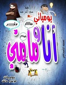 تحميل رواية يومياتي انا ومامتي pdf – حسام مالك