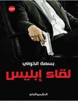 تحميل رواية لقاء إبليس pdf – بسمة الخولي