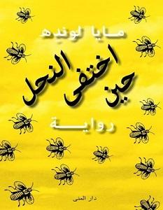 تحميل رواية حين اختفى النحل pdf – مايا لونده