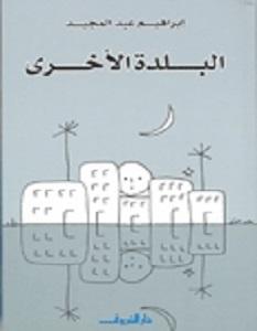 تحميل رواية البلدة الأخرى pdf – إبراهيم عبد المجيد