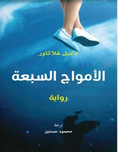 تحميل رواية الأمواج السبعة pdf – دانيل غلاتاور