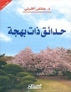 تحميل كتاب حدائق الحكمة pdf
