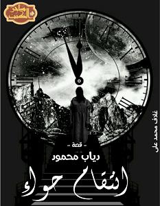 تحميل رواية انتقام حواء pdf – دياب محمود