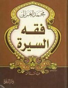 تحميل كتاب فقه السيرة pdf – محمد الغزالي