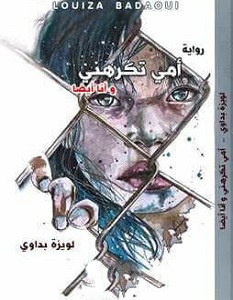 تحميل رواية أمي تكرهني وأنا أيضا pdf – لويزة بداوي
