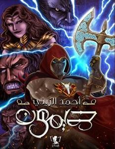 تحميل رواية ديمون pdf – أحمد الزيني