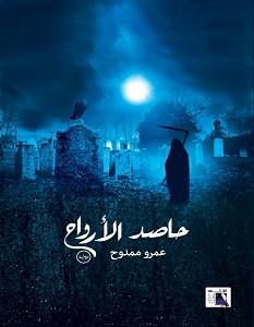 تحميل رواية حاصد الارواح pdf – عمرو ممدوح