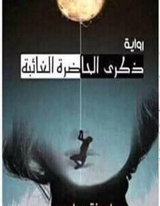 تحميل رواية ذكرى الحاضرة الغائبة pdf – لويزة بداوي