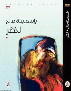 تحميل رواية لخضر pdf – ياسمينة صالح