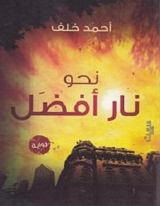 تحميل رواية نحو نار أفضل pdf – أحمد خلف