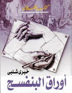 تحميل كتاب أوراق البنفسج pdf – خيري شلبي