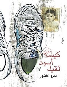 تحميل رواية كيس أسود ثقيل pdf – عمرو عاشور