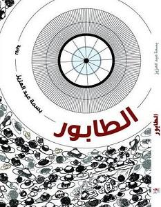 تحميل رواية الطابور pdf – بسمة عبد العزيز