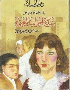 تحميل رواية شارع الحوانيت المعتمة pdf – باتريك موديانو