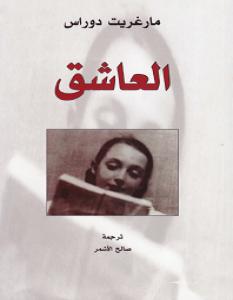 تحميل رواية العاشق pdf – مارغريت دوراس