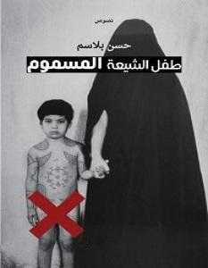 تحميل كتاب طفل الشيعة المسموم pdf – حسن بلاسم