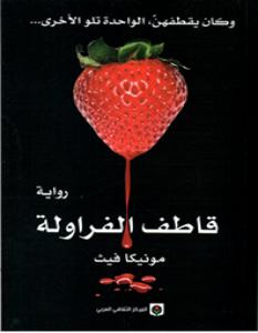 تحميل رواية قاطف الفراولة pdf – مونيكا فيث