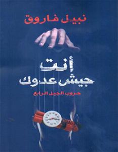 تحميل كتاب أنت جيش عدوك pdf – نبيل فاروق