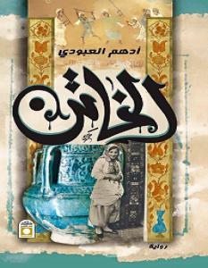 تحميل رواية الخاتن pdf – أدهم العبودي