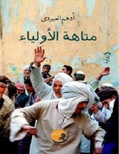 تحميل رواية متاهة الاولياء pdf – أدهم العبودي